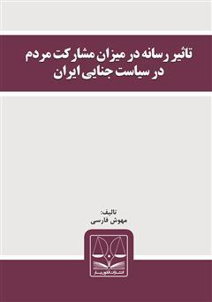 دانلود کتاب تأثیر رسانه در میزان مشارکت مردم در سیاست جنایی ایران