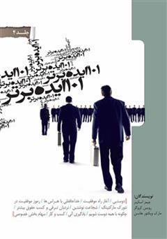 دانلود کتاب 101 ایده برتر - جلد چهارم