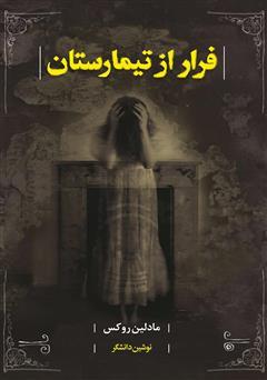 دانلود کتاب فرار از تیمارستان