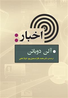 دانلود کتاب اخبار: راهنمای مخاطبان خبر و آژانسهای خبری