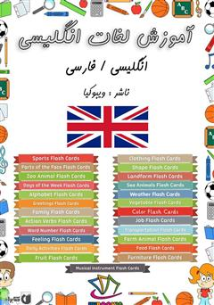 دانلود کتاب  آموزش لغات انگلیسی (Flashcard Ebook)