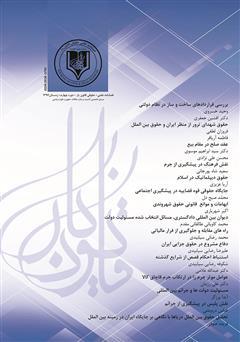 دانلود فصلنامه علمی - حقوقی قانون یار - دوره چهارم - زمستان ۱۳۹۶