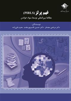 دانلود کتاب فهم پرلز (PIRLS) مطالعه بین المللی توسعه سواد خواندن
