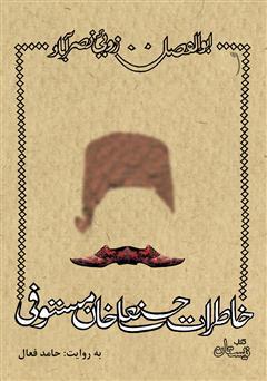 دانلود کتاب صوتی خاطرات حسنعلی خان مستوفی