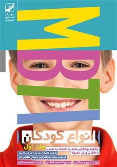 دانلود کتاب انواع کودکان: چگونه بچههایی شاد، با اعتماد به نفس و خلاق پرورش دهیم - جلد اول