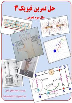 کتاب حل تمرین فیزیک 3 سال سوم تجربی