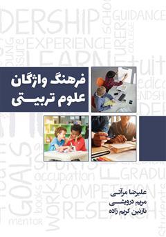 دانلود کتاب فرهنگ واژگان علوم تربیتی
