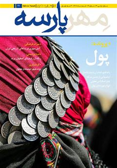 دانلود نشریه مهرپارسه - شماره 21