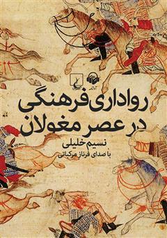 دانلود کتاب صوتی رواداری فرهنگی در عصر مغولان