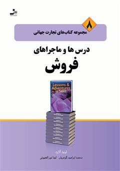 دانلود کتاب درس و ماجراهای فروش - تجارت جهانی 8