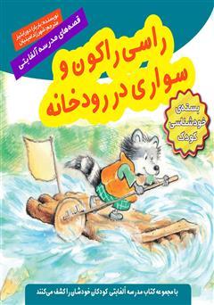 دانلود کتاب راسی راکون و سواری در رودخانه