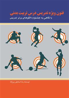 دانلود کتاب فنون ویژه تدریس درس تربیت بدنی (با نگاهی به جشنواره الگوهای برتر تدریس)
