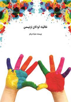 دانلود کتاب خلاقیت کودکان اوتیسمی