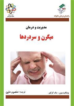 دانلود کتاب مدیریت و درمان میگرن و سردردها