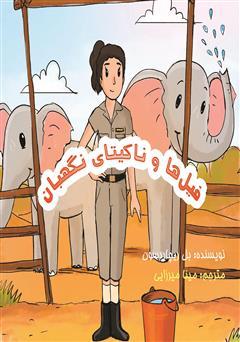 دانلود کتاب فیلها و ناکیتای نگهبان