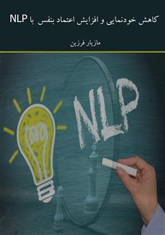 دانلود کتاب کاهش خودنمایی و افزایش اعتماد بنفس با NLP