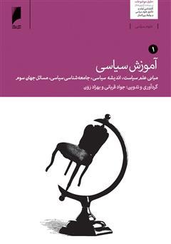 دانلود کتاب آموزش سیاسی - جلد 1