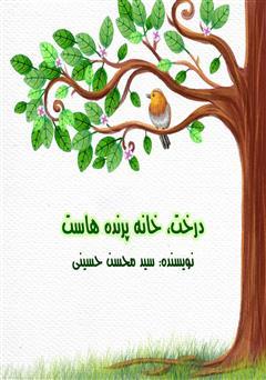 دانلود کتاب صوتی درخت، خانه پرندههاست