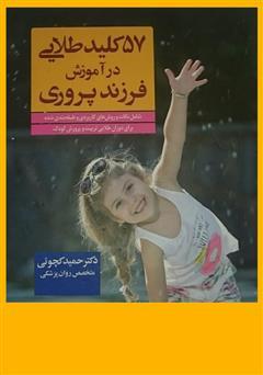 دانلود کتاب 57 کلید طلایی در آموزش فرزندپروری