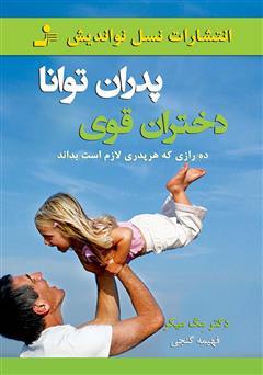 دانلود کتاب پدران توانا، دختران قوی: ده رازی که هر پدری لازم است بداند