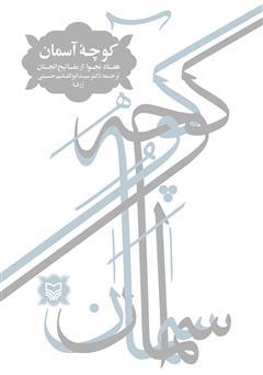 دانلود کتاب کوچه آسمان: هفتاد نجوا از مفاتیح الجنان