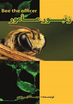 رمان زنبور مامور