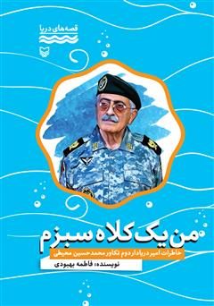 دانلود کتاب من یک کلاه سبزم: خاطرات امیر دریادار دوم تکاور محمدحسین محیطی