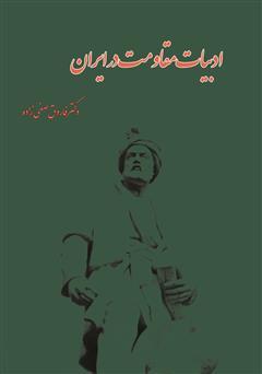 دانلود کتاب ادبیات مقاومت در ایران (از فروپاشی ساسانیان تا دوران مشروطه)