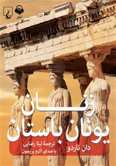 دانلود کتاب صوتی زنان یونان باستان