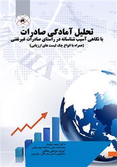 دانلود کتاب تحلیل آمادگی صادرات با نگاهی آسیبشناسانه در راستای صادرات غیر نفتی