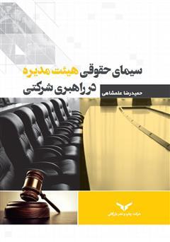 دانلود کتاب سیمای حقوقی هیئت مدیره در راهبری شرکتی