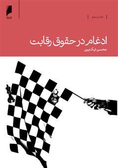 دانلود کتاب ادغام در حقوق رقابت