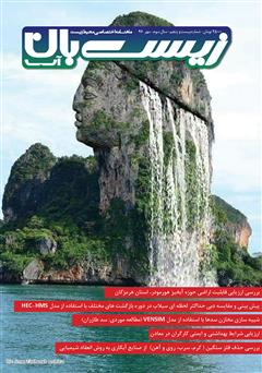 دانلود ماهنامه اختصاصی زیستبان آب - شماره بیست و پنجم؛ مهر 97