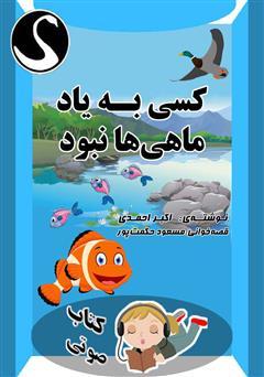 دانلود کتاب صوتی کسی به یاد ماهیها نبود