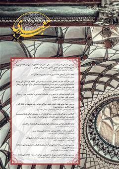 دانلود فصلنامه علمی - تخصصی معماری سبز - شماره 9