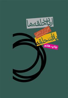 دانلود کتاب یاران حلقه - جلد اول ارباب حلقهها