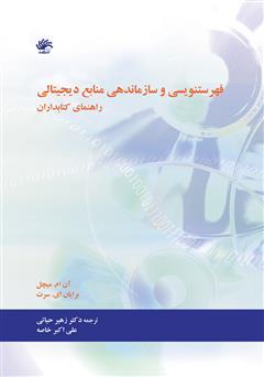 دانلود کتاب فهرستنویسی و سازماندهی منابع دیجیتال: راهنمای کتابداران