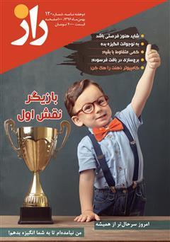 دانلود مجله راز - شماره 120