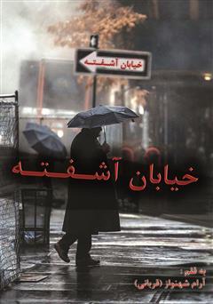 دانلود کتاب مجموعه اشعار خیابان آشفته