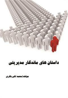 دانلود کتاب داستانهای ماندگار مدیریتی