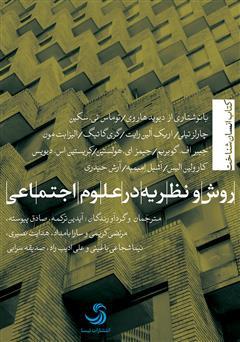 دانلود کتاب روش و نظریه در علوم اجتماعی