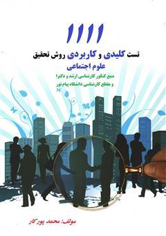 دانلود کتاب 1111 تست کلیدی و کاربردی روش تحقیق در علوم اجتماعی