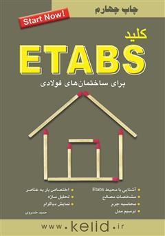 دانلود کتاب کلید ETABS