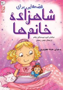 دانلود کتاب صوتی قصههایی برای شاهزاده خانمها