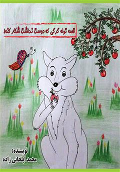 دانلود کتاب قصه توله گرگی که دوست نداشت شکار کنه!
