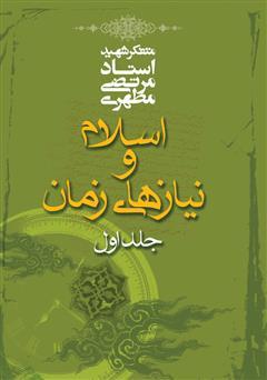 دانلود کتاب اسلام و نیازهای زمان - جلد اول