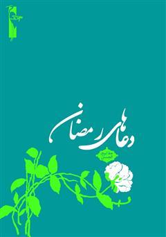 دانلود کتاب دعاهای رمضان