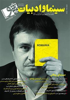 دانلود مجله سینما و ادبیات - شماره 67