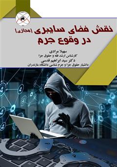 دانلود کتاب نقش فضای سایبری (مجازی) در وقوع جرم