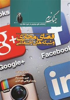 دانلود کتاب فضای مجازی و شبکههای اجتماعی